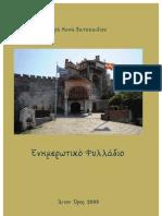 Ενημερωτικό Φυλλάδιο Ι.Μ. Βατοπαιδίου