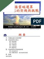 雲端運算_契機與挑戰_2010