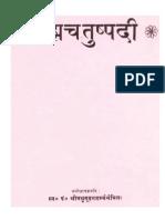Brahma Chatushpadi