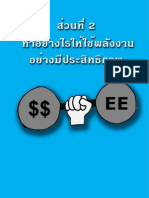 How to Become Energy Efficient Thai