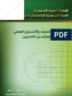 الهيئة السعودية