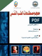 Psychiatry Dic