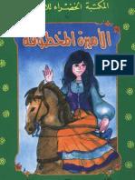 60 الأميرة المخطوفة