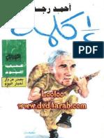 نص كلمة - احمد رجب