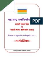 Marathi Din Guide 11