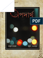 Apadartha4 Book