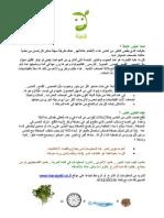 Sprouts Arabic