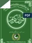 Quran Arabic Urdu Jalandhari