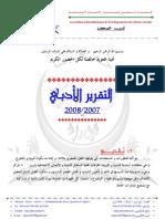 التقرير الأدبي 2007-2008
