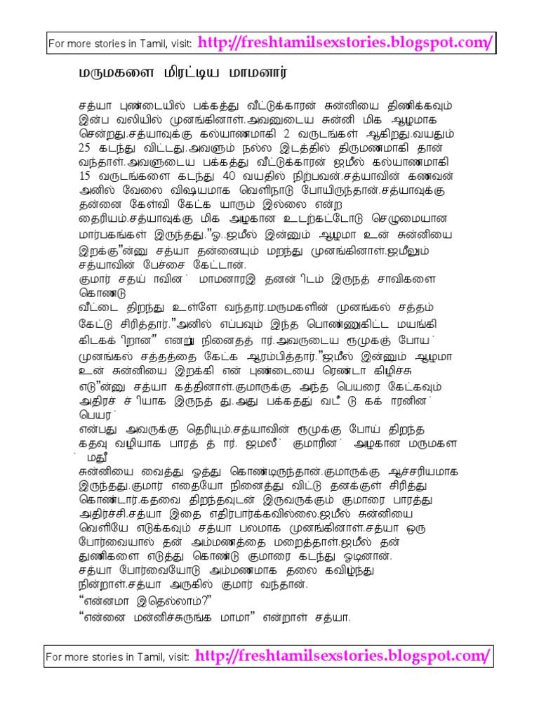 Tamil kama kathaigal akka sex story