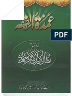Umdat-ul-Fiqh (Urdu) vol-1