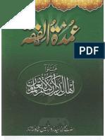 Umdat-ul-Fiqh (Urdu) vol-2