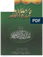Umdat-ul-Fiqh (Urdu) vol-2