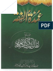 Umdat-ul-Fiqh (Urdu) vol-3