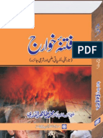 Fitna-e-Khawarij -- (URDU)