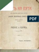М.Коллинз - Свет на Пути, 1905