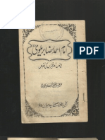 Ahmad Raza Ghairon Ki Nazar Mien