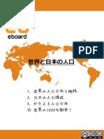 地理_世界と日本の人口