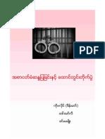 Hunger Strikes (PCFB)
