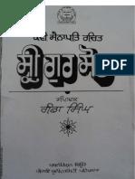 Sainpati's Sri Gur Sobha (Ed. Ganda Singh)
