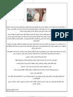 المملكة المغربية - الدستور الجديد نسخة كاملة