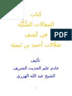 كتاب المقالات السُّنِّية في كشف ضلالات أحمد بن تيمية