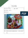 兒童發展資源中心041211_教具目錄