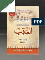 Al Aaqib Rabi Ul Awal March 2010