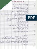 Cha7ad Fasl 190001
