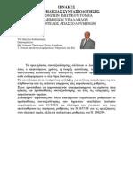 PINAKES_THEMELIOSIS_SYNTAXIS-31-12-10