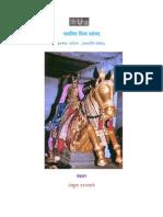 Nalayira Divya Prabandham   2  of 4