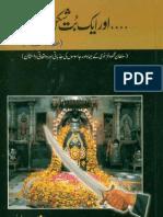 46849323-Aur-Aek-but-Shikan-Paida-Hua-Part3