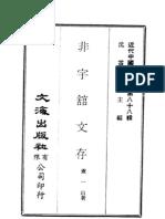 0874_01 非宇馆文存(卷一)(萧一山着)