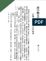 0874_02 非宇馆文存(卷二)(萧一山着)