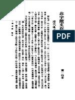 0874_05 非宇馆文存(卷五)(萧一山着)