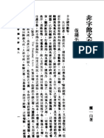 0874_09 非宇馆文存(卷九)(萧一山着)