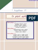 Mathimatika B Gymnasioy Theoria-Askiseis 1c4b996dc4c