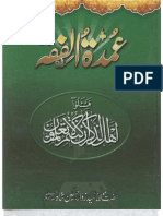 Umdat-ul-Fiqh (Urdu) vol-4