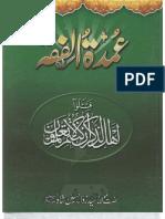 Umdat-ul-Fiqh (Urdu) vol-4