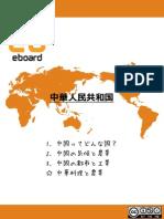 地理_中華人民共和国