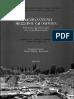 Συνεδριακό υλικό για την πρωτοβυζαντινή Μεσσήνη.