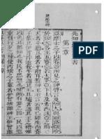 馬禮遜 (1823道光三年) 神天聖書--第十四本--先知以賽亞之書