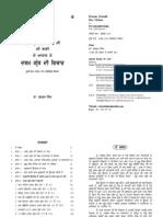 Dasam Granth Di Vichar by Dr. Gurmukh Singh