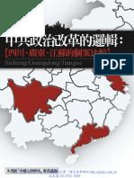 1PZ7中共政治改革的邏輯─四川、廣東、江蘇的個案比較(第一版)