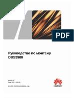 DBS3900 V1 Installation Guide_RUS