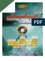 Ledi Sayadaw _ Dhamma Dipani