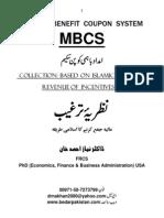 Mutual Benefit Coupon System in Urdu