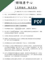 9-12月澳門婦聯頤康中心興趣班章程及報名表
