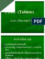 ยาเม็ด (Tablets)