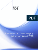 Microsoft Word 2010 Product Guide_Final